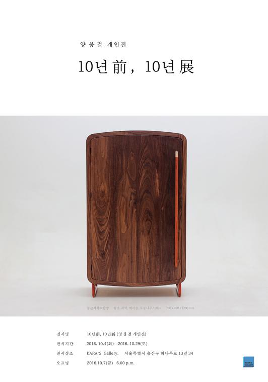 양웅걸 개인전 포스터_A2_인쇄 copy copy.JPG